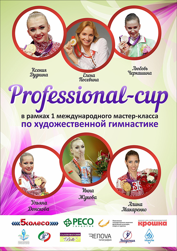 Афиша А4_professional