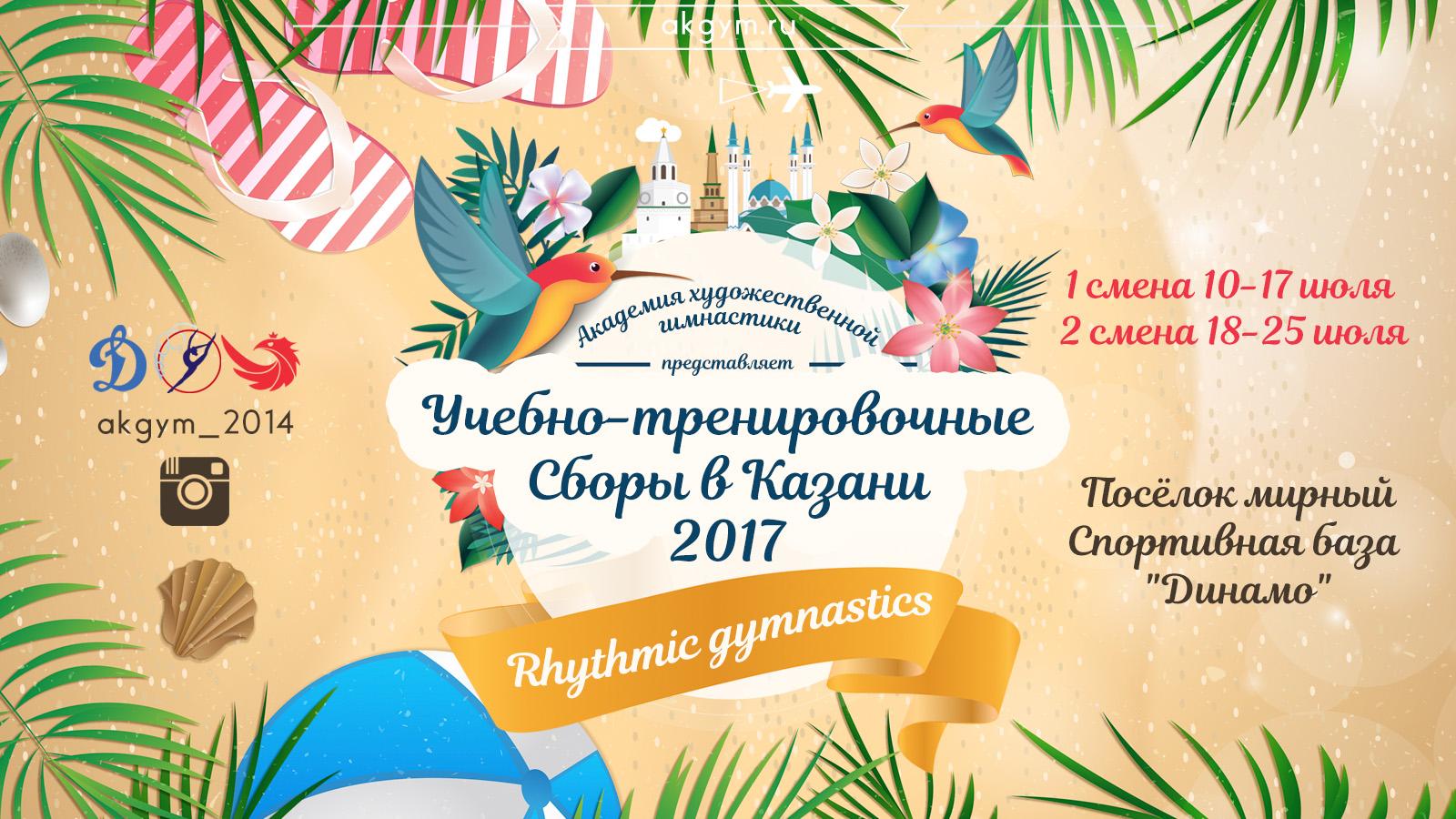 letnie_sbory